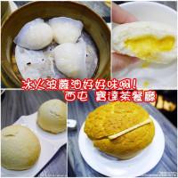 台中市美食 餐廳 異國料理 異國料理其他 寶達茶餐廳 照片