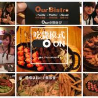 新竹市美食 餐廳 異國料理 Our Bistro 小聚食堂 (新竹店) 照片