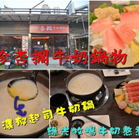 台南市美食 餐廳 火鍋 珍杏擱牛奶鍋物 照片
