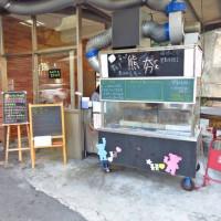 新北市美食 攤販 攤販其他 熊夯碳烤 照片