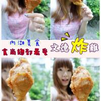 台北市美食 攤販 鹽酥雞、雞排 文德炸雞 照片