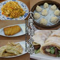台中市美食 餐廳 中式料理 麵食點心 大慶麵食館 照片