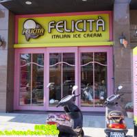台南市美食 餐廳 飲料、甜品 Felicità 費尼希卡義式冰淇淋 照片