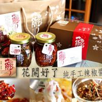 新竹市美食 餐廳 零食特產 零食特產 花開好了 照片