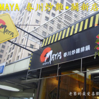 新竹市美食 餐廳 異國料理 韓式料理 Omaya春川炒雞 (竹市關新店) 照片