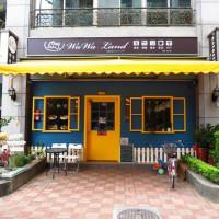 新北市美食 餐廳 咖啡、茶 歐式茶館 WAWA樂園 照片