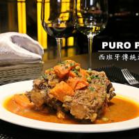 台北市美食 餐廳 異國料理 西班牙料理 PURO PURO 照片