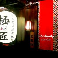 台北市美食 餐廳 異國料理 日式料理 鷹流東京豚骨拉麵 極匠GOKUJOH 照片