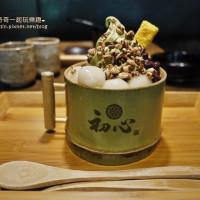 台北市美食 餐廳 飲料、甜品 飲料、甜品其他 初心菓寮 照片