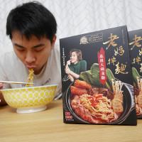 台北市美食 餐廳 零食特產 零食特產 老媽拌麵 照片