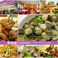 新北市美食 餐廳 中式料理 新圓鑫台菜海鮮餐廳 照片