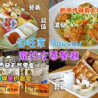 台中市美食 餐廳 咖啡、茶 咖啡館 包旺家BOWWOW 照片