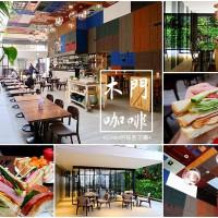 台中市美食 餐廳 咖啡、茶 咖啡館 木門咖啡Wooden Door 照片