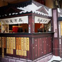台中市美食 餐廳 咖啡、茶 咖啡、茶其他 茶米涼品 照片