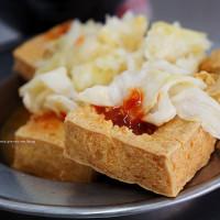 台中市美食 餐廳 中式料理 小吃 豐東老店臭豆腐 照片