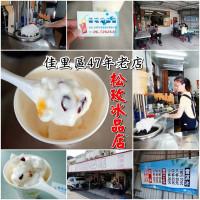 台南市美食 攤販 冰品、飲品 松玫冰品店 照片
