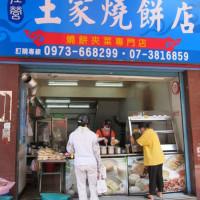 高雄市美食 攤販 台式小吃 王家燒餅店 照片