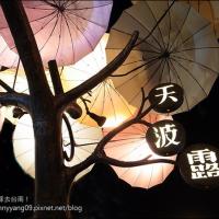 台南市美食 餐廳 咖啡、茶 歐式茶館 天波露.茶 照片
