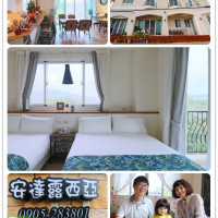 台東縣休閒旅遊 住宿 民宿 安達露西亞 照片