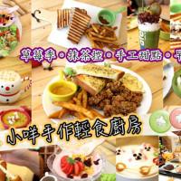 桃園市美食 餐廳 咖啡、茶 咖啡館 小咩手作輕食廚房 照片