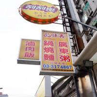 桃園市美食 攤販 台式小吃 品味香 照片