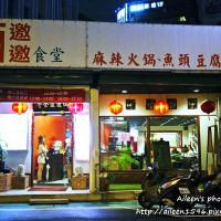 台北市美食 餐廳 火鍋 倆邀邀食堂-211食堂 照片