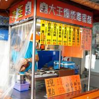 桃園市美食 餐廳 飲料、甜品 大王爆漿雞蛋糕 照片