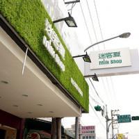桃園市美食 餐廳 飲料、甜品 飲料專賣店 迷客夏-桃園南平店 照片