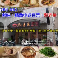 新竹縣美食 餐廳 中式料理 竹北熱老巢中式餐廳 照片