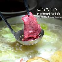 台北市美食 餐廳 火鍋 火鍋其他 牛ㄅㄟㄅㄟ台灣溫體牛、涮牛肉 照片