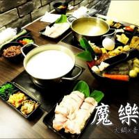 台中市美食 餐廳 火鍋 魔樂鍋 照片