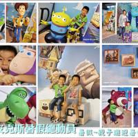 台北市休閒旅遊 購物娛樂 購物中心、百貨商城 皮克斯暑假總動員玩創天地 照片