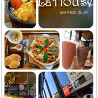 高雄市美食 餐廳 咖啡、茶 咖啡館 LaHouse樂好時 照片