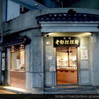 台北市美食 餐廳 中式料理 麵食點心 川味老鄧擔擔麵 照片