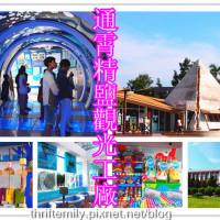 苗栗縣休閒旅遊 景點 觀光工廠 台鹽通霄觀光工廠 照片