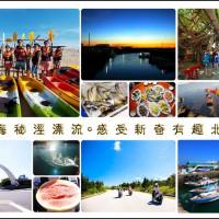 澎湖縣休閒旅遊 景點 景點其他 澎湖北海秘境漂流 照片