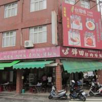 高雄市美食 餐廳 中式料理 小吃 錦田郭肉燥飯 照片