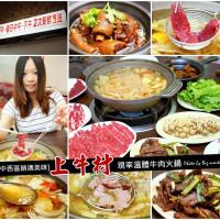 台南市美食 餐廳 火鍋 火鍋其他 上牛村牛肉火鍋 照片