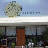 屏東縣美食 餐廳 速食 早餐速食店 漫時光 照片