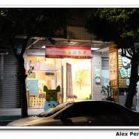 新北市美食 餐廳 異國料理 義式料理 歪頭廚房 照片