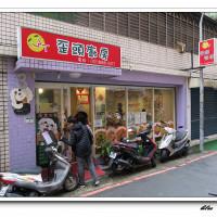新北市美食 餐廳 異國料理 義式料理 歪頭廚房 Waitou Kitchen 照片