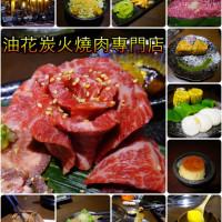 台北市美食 餐廳 餐廳燒烤 燒肉 油花炭火燒肉專門 照片