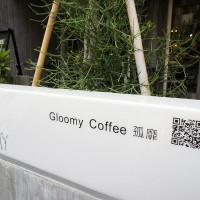 高雄市美食 餐廳 咖啡、茶 咖啡、茶其他 Gloomy Coffee 孤靡咖啡 照片