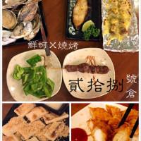 台南市美食 餐廳 餐廳燒烤 燒烤其他 貳拾捌號倉 照片