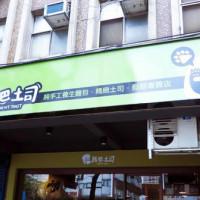 台北市美食 餐廳 速食 早餐速食店 熊巴土司 (台北復興店) 照片
