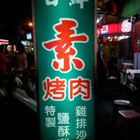 台中市美食 攤販 攤販燒烤 日鮮素食烤肉 照片