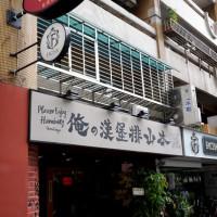 台北市美食 餐廳 異國料理 日式料理 俺の漢堡排山本 照片