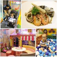 新北市美食 餐廳 異國料理 多國料理 班尼弟親子食遊館 照片