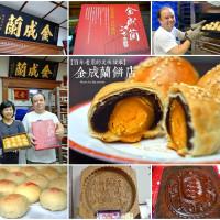 新北市美食 餐廳 零食特產 零食特產 金成蘭餅店 照片