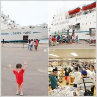 台中市休閒旅遊 景點 展覽館 望道號 LOGOS HOPE 照片